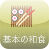 基本の和食 - iCooking JP Japanese Cuisine